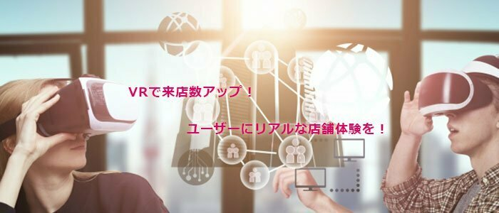 VRで来店数アップ!