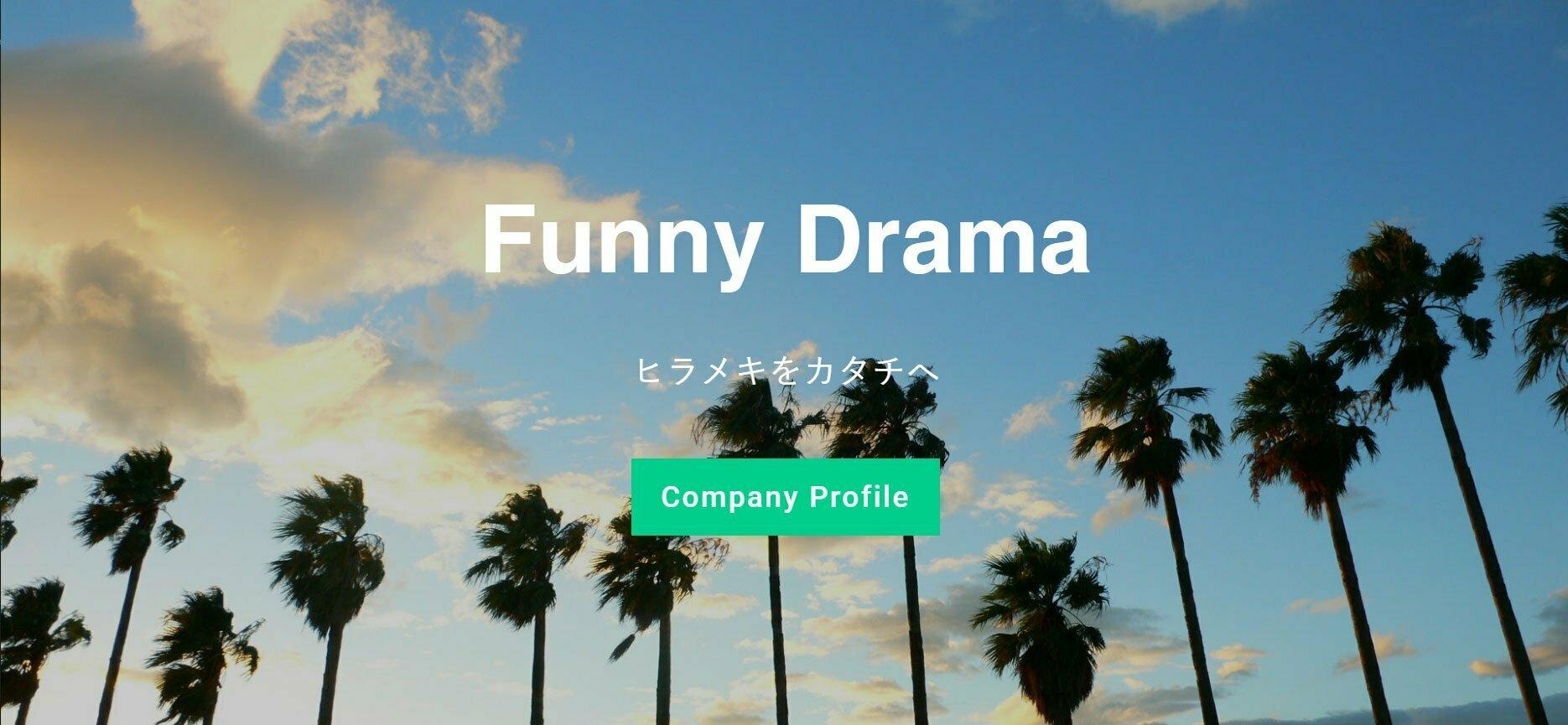 Funny Drama 様